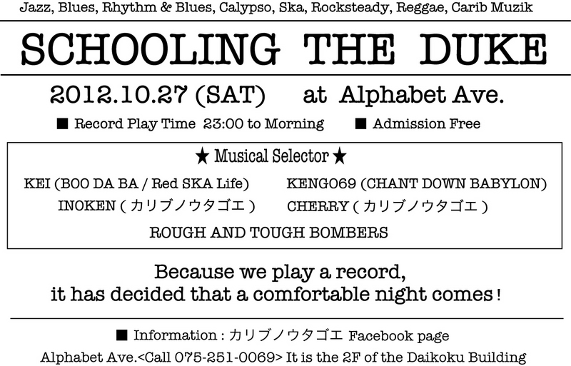 schooling-the-duke-poster.jpg